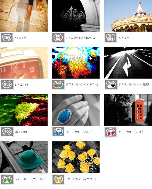 y_nex-3_picture_effect_02.jpg